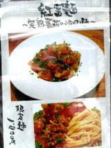 紅宝麺 〜完熟蕃茄冷やし麺〜 の告知