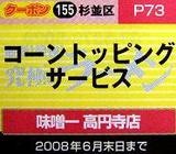 味噌ラーメン専門店 味噌一 高円寺店 クーポン券
