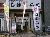 博多ラーメン しばらく 町屋店 店舗