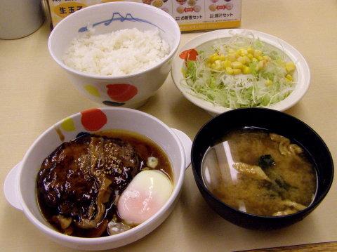 テリたまハンバーグ定食 580円 → 490円