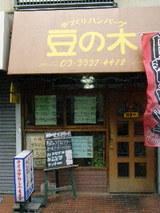 喫茶 豆の木 店舗