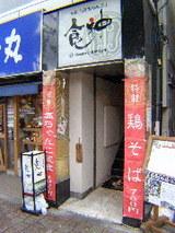 ちゃんこ 食神 市ヶ谷店 店舗