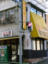 ラーメン二郎 荻窪店 店舗