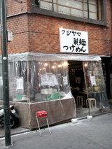 つけめん フジヤマ製麺