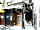 自家製麺 伊藤 店舗