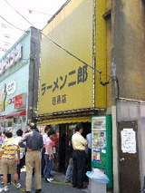 ラーメン二郎 目黒店 店舗