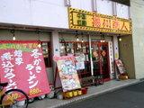 中国ラーメン 揚州商人 東池袋店 店舗