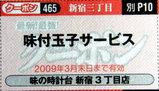 味の時計台 新宿3丁目店 クーポン券