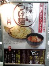 味噌つけ麺 告知