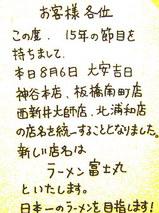 ラーメン富士丸のお知らせ