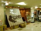 くじら軒 八重洲地下街店 店舗