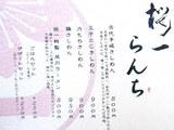 ちゃんこダイニング桜一 ランチメニュー