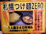 札幌つけ麺ZERO 告知
