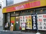 麻布麺房 どらいち 店舗
