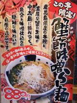 蟹節味噌らー麺の貼紙