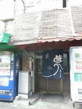 麺処 遊 店舗