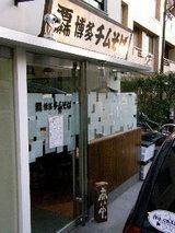 西麻布 博多チムそば 店舗