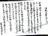 津軽中華そば 田中寛兵衛 説明