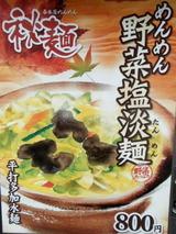 めんめん野菜塩淡麺 告知
