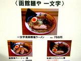 函館麺や 一文字 メニュー