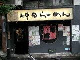 東神田らーめん(夏季は冷し神田らーめん) 店舗