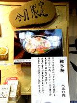 鰹氷麺 告知