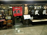 札幌ラーメン 武蔵 池袋東武店 店舗