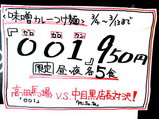 001<味噌カレーつけ麺> 告知