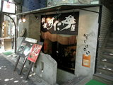 伝説のすた丼屋 早稲田店 店舗