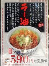 特製ラー油カツ丼 告知