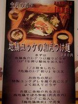 地鶏ユッケの和えつけ麺 説明