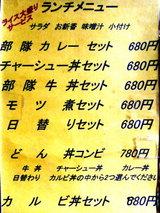日本食肉流通センター エビス焼肉部隊 ランチメニュー