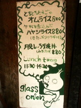 BAR GLASS ONION ランチメニュー