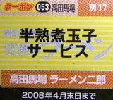 ラーメン二郎 高田馬場店 クーポン券