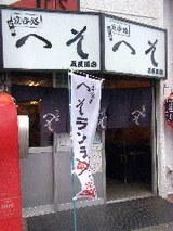 立呑処 へそ 五反田店 店舗
