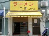 ラーメン 二郎 上野毛店 店舗