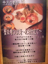 蟹味噌つけ麺〜北海仕立て 説明