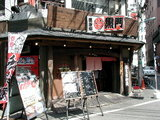 西新宿 つけそば 黒門 店舗