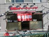 白山 火風鼎 店舗