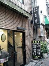中華麺店 喜楽 店舗
