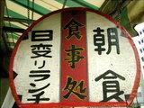 太田屋 看板