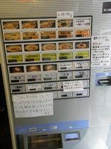 つけ麺 ちっちょ極 -KIWAME- 券売機