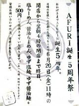 AFURI誕生祭5周年祭 告知