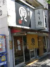 麺屋 只助 店舗