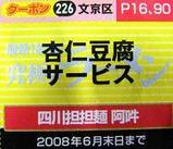四川担担麺 阿吽 クーポン