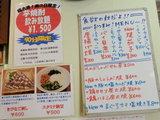 雨の日限定 芋焼酎 1500円 飲み放題 告知