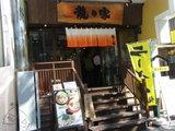 龍の家 新宿小滝橋通り店 店舗