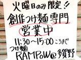 つけ麺 RAMPoW@多賀野 告知
