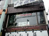 Outsider 店舗