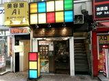 ちゃぶ屋 とんこつらぁ麺 -CHABUTON- 池袋東口店
